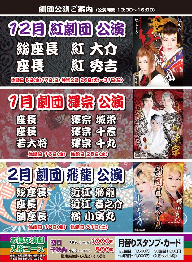イベント・演劇情報02