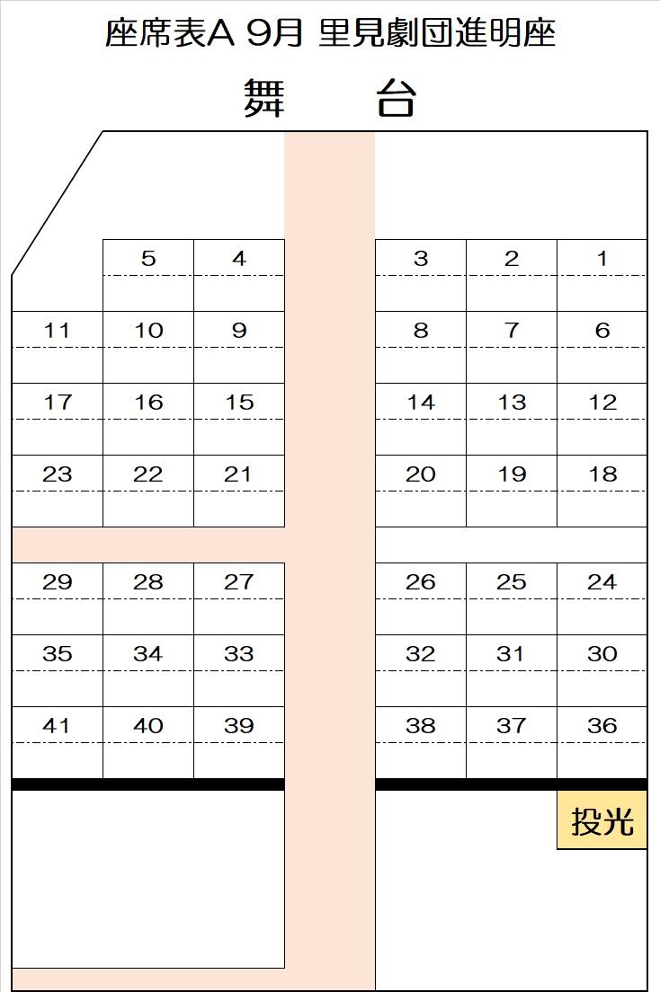 座席表9月A